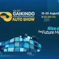 Beli Mobil Honda Di GIIAS 2017, Konsumen Berkesempatan Raih Hadiah Jalan-Jalan Ke Jepang